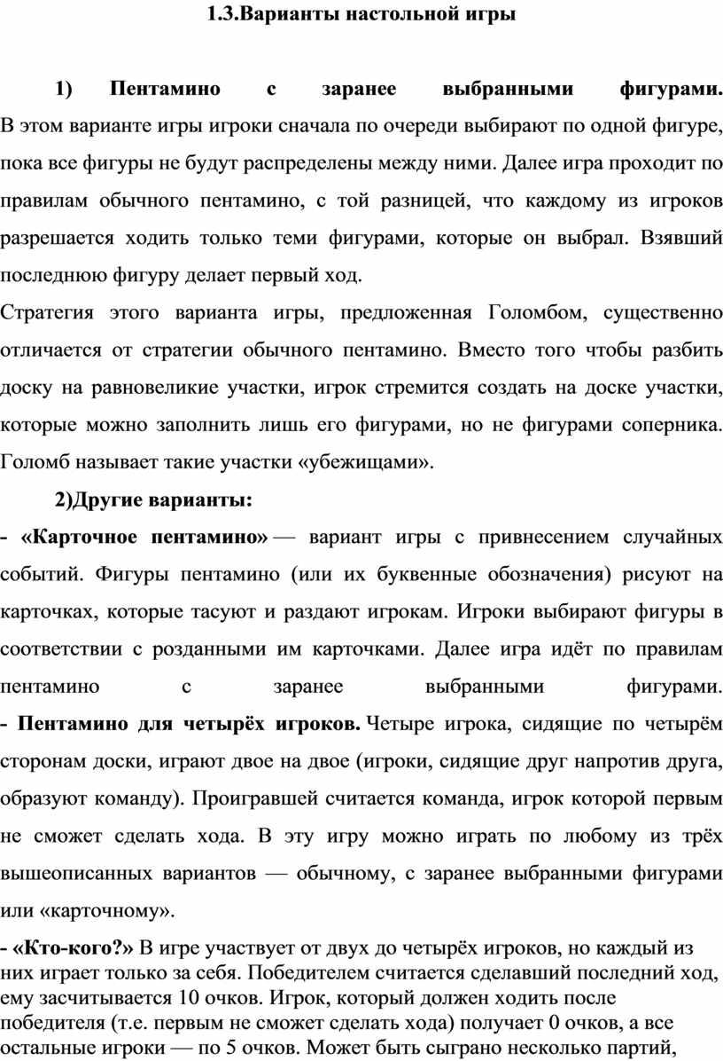 Варианты настольной игры 1)