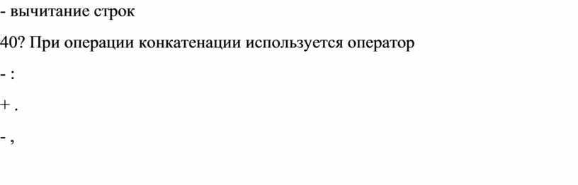 При операции конкатенации используется оператор - : +