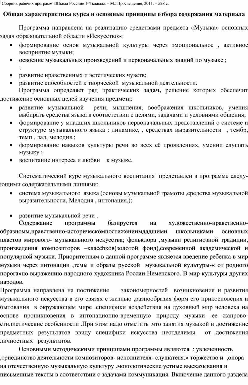 Сборник рабочих программ «Школа