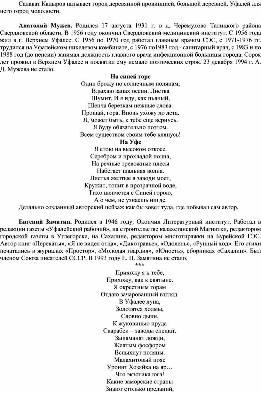 Салават Кадыров называет город деревянной провинцией, большой деревней