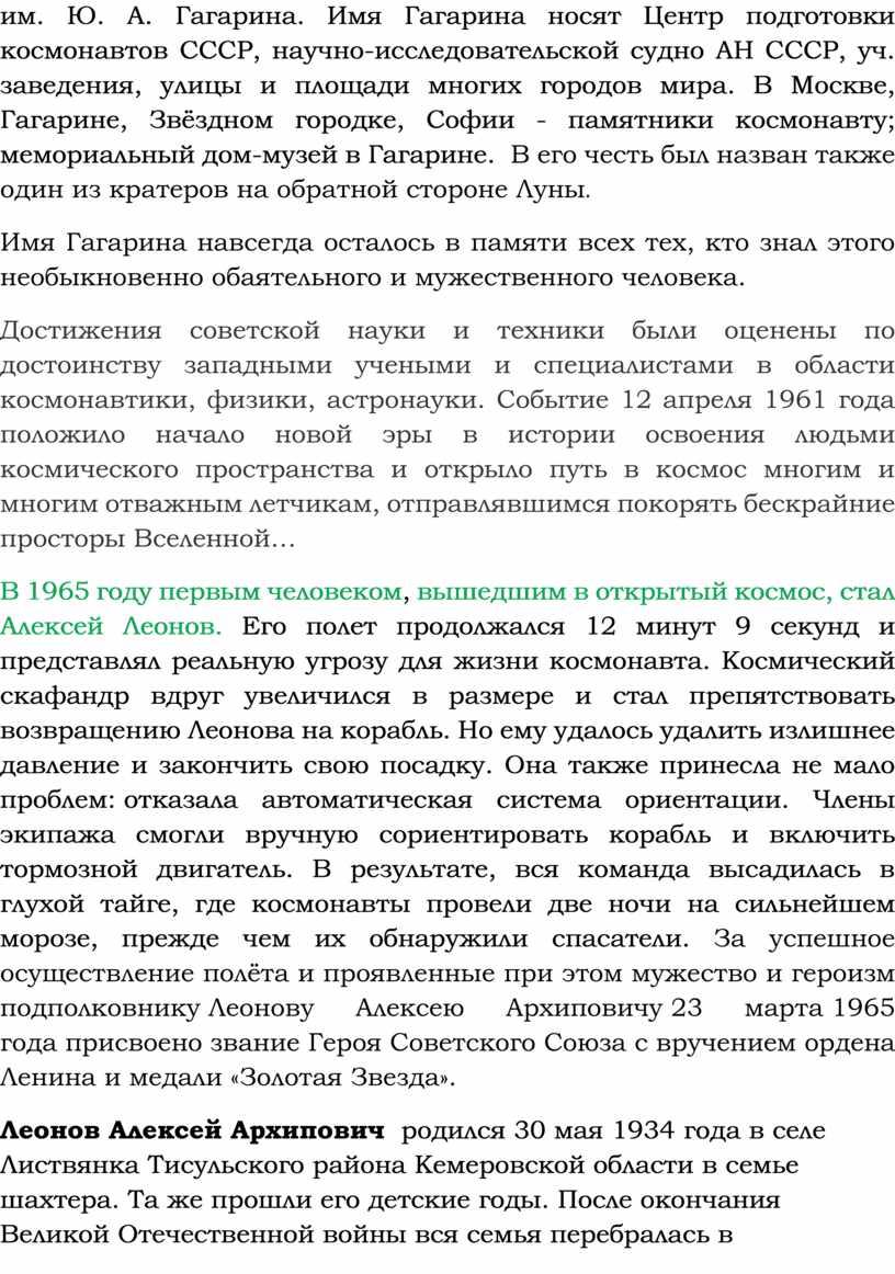 Ю. А. Гагарина. Имя Гагарина носят