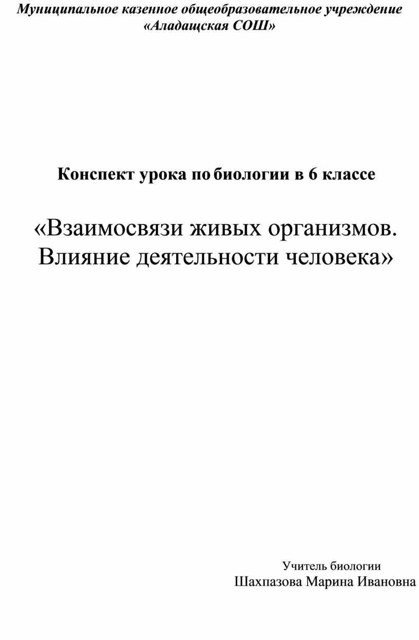 Муниципальное казенное общеобразовательное учреждение «Аладащская