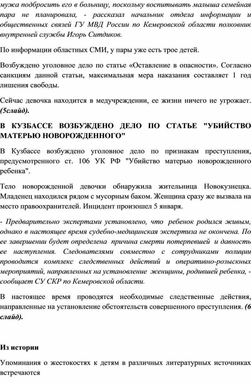 ГУ МВД России по Кемеровской области полковник внутренней службы