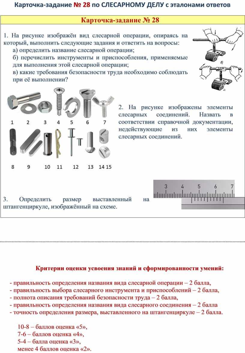 Карточка-задание № 28 по СЛЕСАРНОМУ