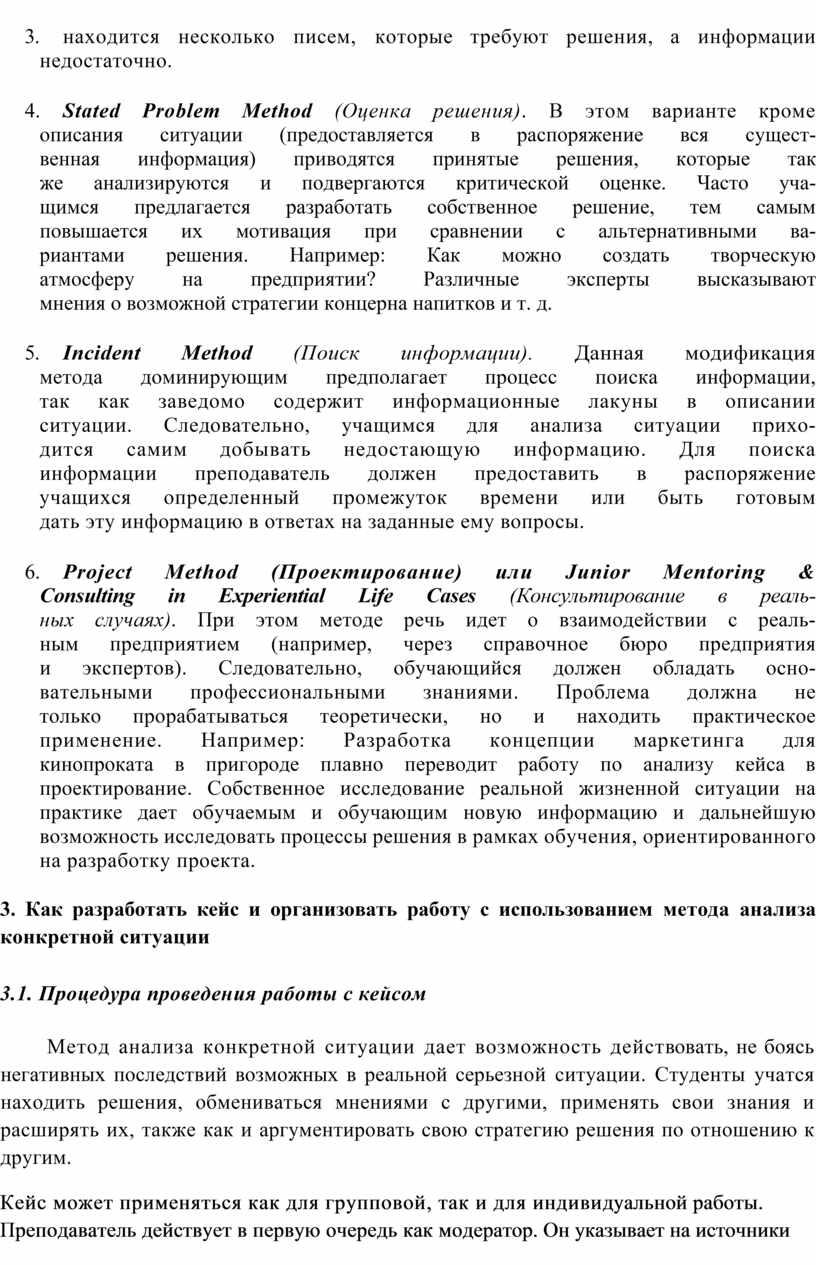 Stated Problem Method ( Оценка решения )