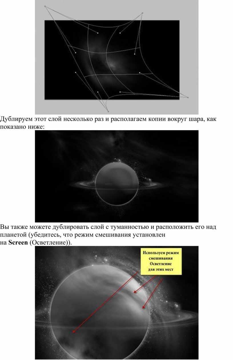 Дублируем этот слой несколько раз и располагаем копии вокруг шара, как показано ниже: