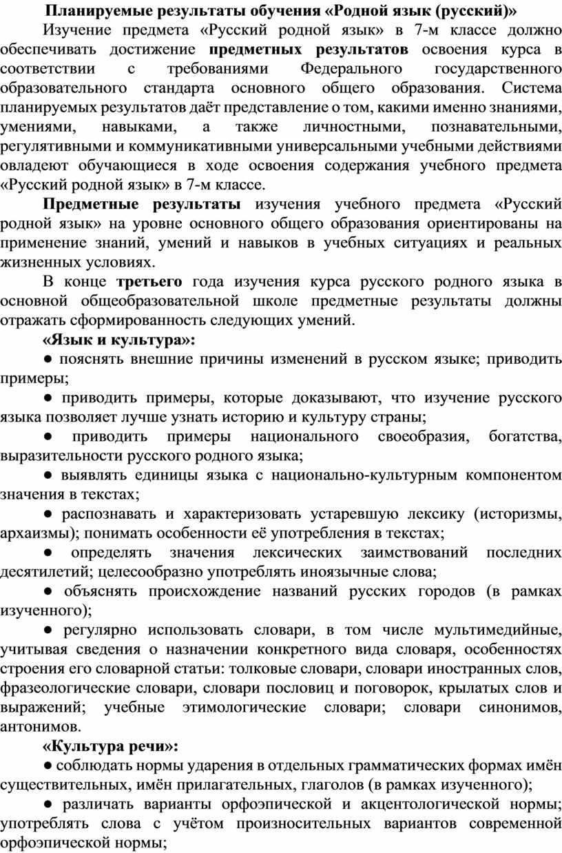 Планируемые результаты обучения «Родной язык (русский)»