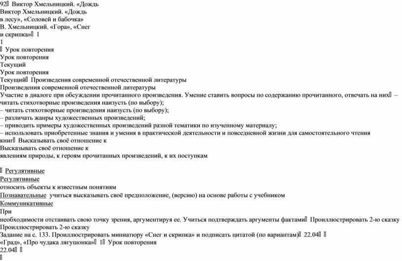 Виктор Хмельницкий. «Дождь в лесу», «Соловей и бабочка»