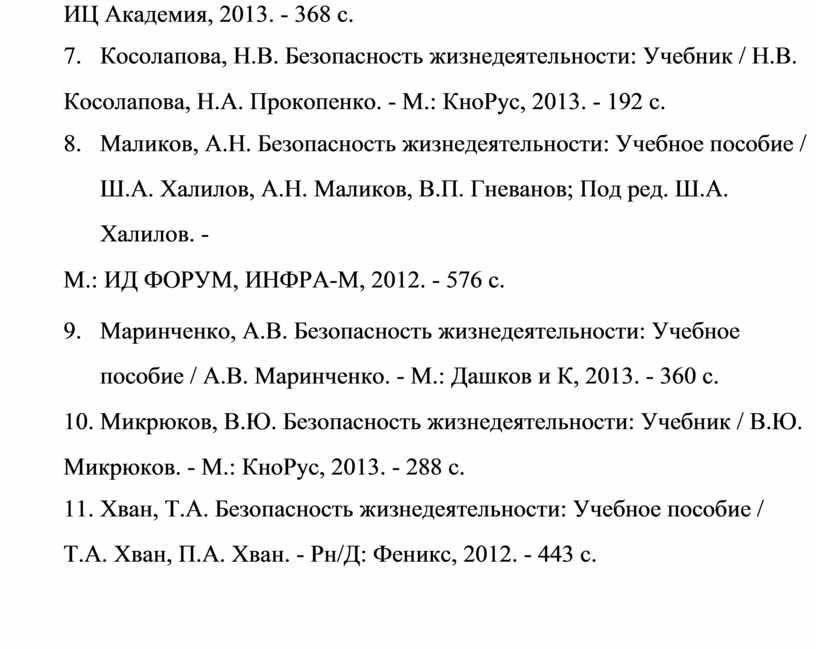 ИЦ Академия, 2013. - 368 c. 7