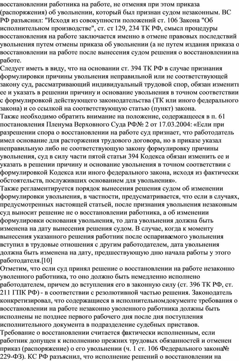 """ВС РФ разъяснил: """"Исходя из совокупности положений ст"""