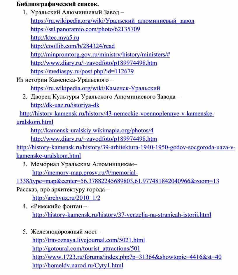 Библиографический список. 1