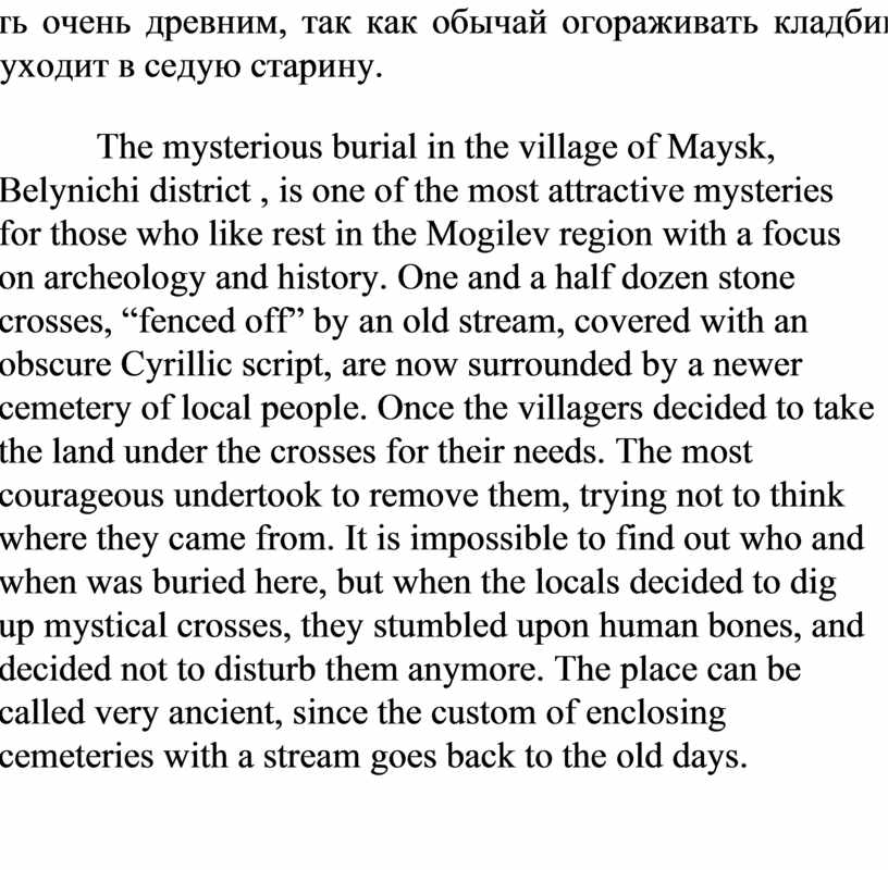 The mysterious burial in the village of