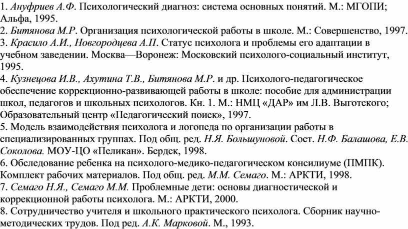 Ануфриев А.Ф . Психологический диагноз: система основных понятий