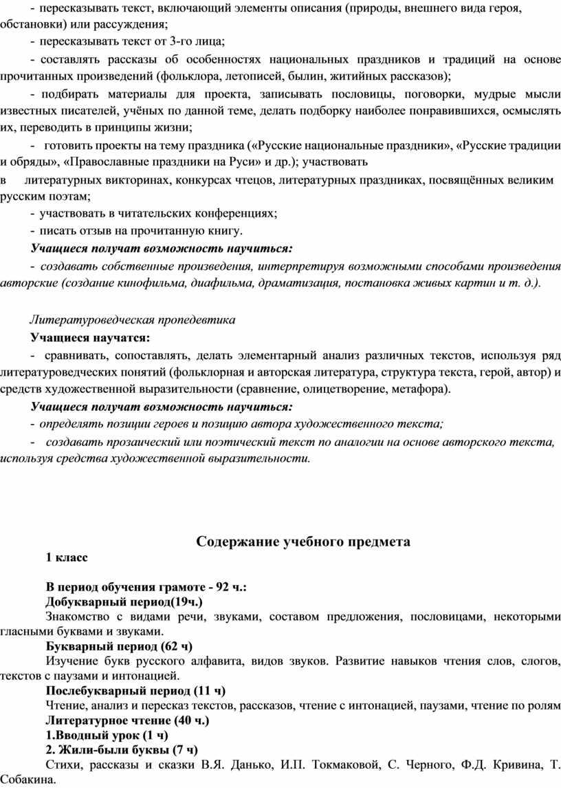 Русские национальные праздники», «Русские традиции и обряды», «Православные праздники на