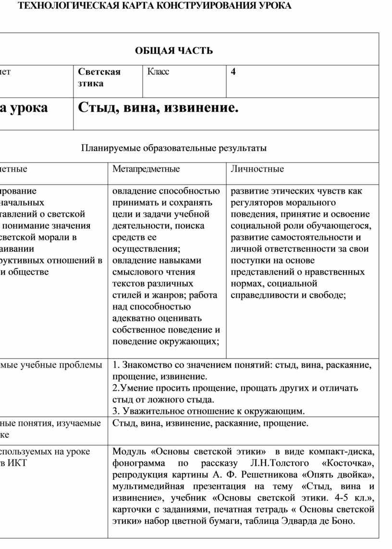ТЕХНОЛОГИЧЕСКАЯ КАРТА КОНСТРУИРОВАНИЯ