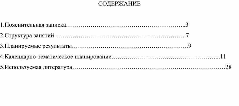 СОДЕРЖАНИЕ 1.Пояснительная записка…………………………………………………