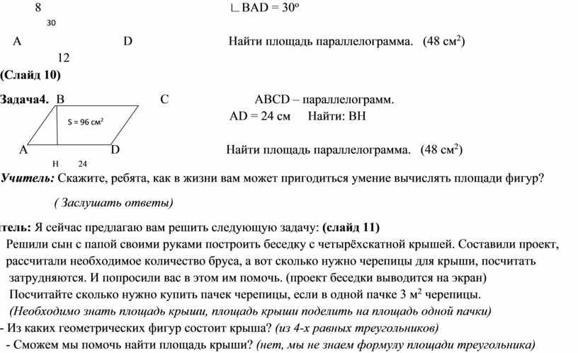 B А D = 30 o А