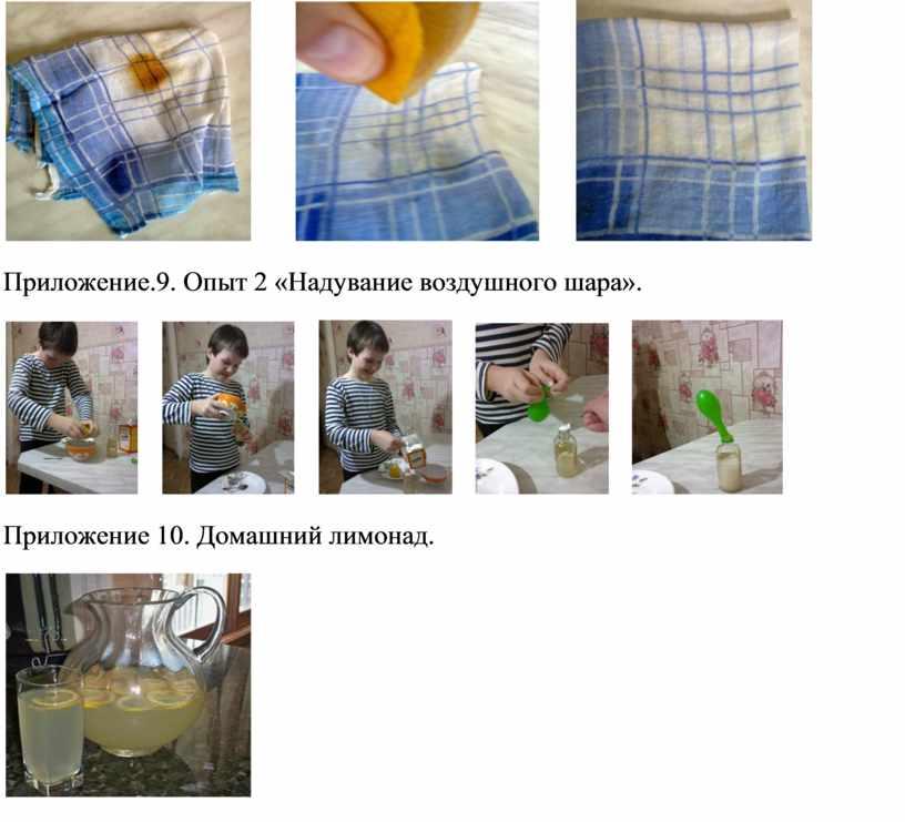 Приложение.9. Опыт 2 «Надувание воздушного шара»