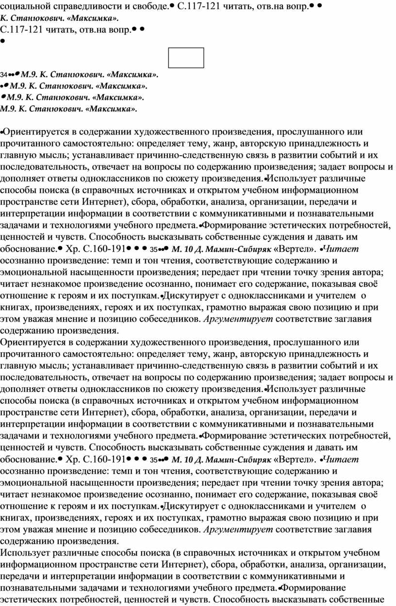С.117-121 читать, отв.на вопр.