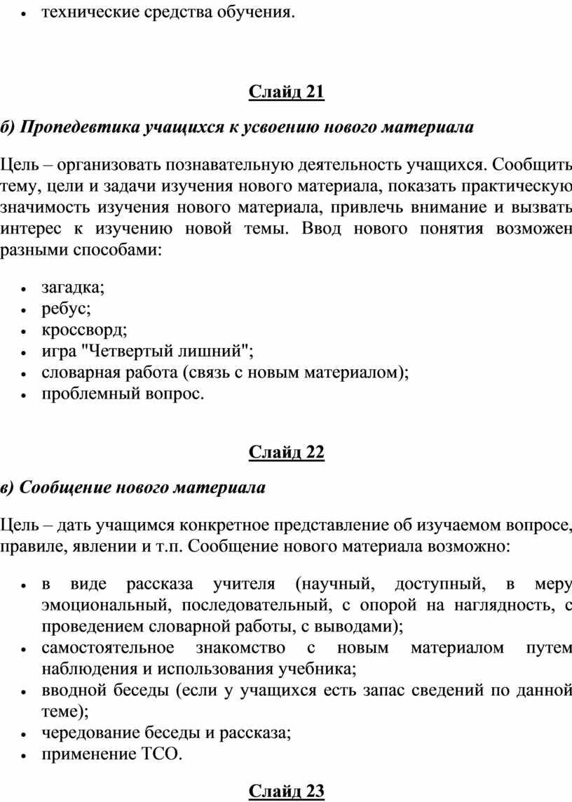 Слайд 21 б) Пропедевтика учащихся к усвоению нового материала