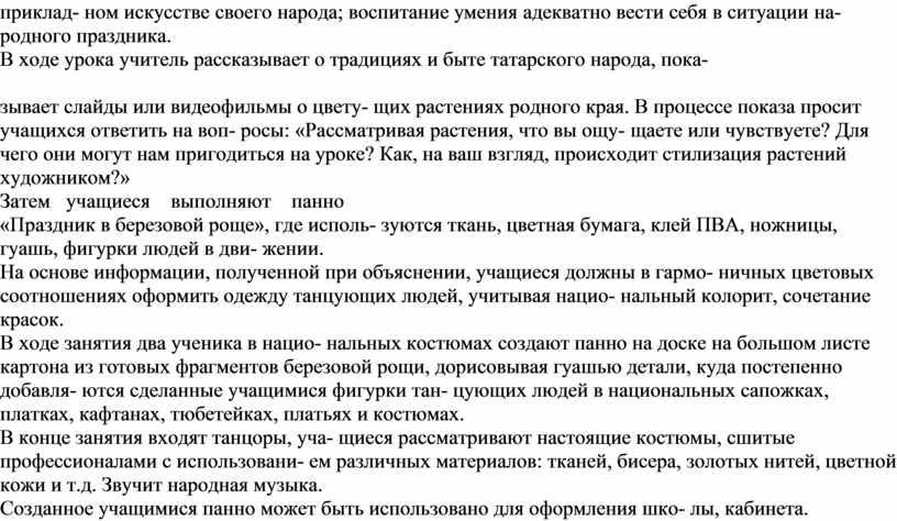 В ходе урока учитель рассказывает о традициях и быте татарского народа, пока- зывает слайды или видеофильмы о цвету- щих растениях родного края