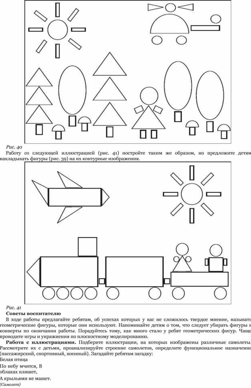 Рис. 40 Работу со следующей иллюстрацией (рис