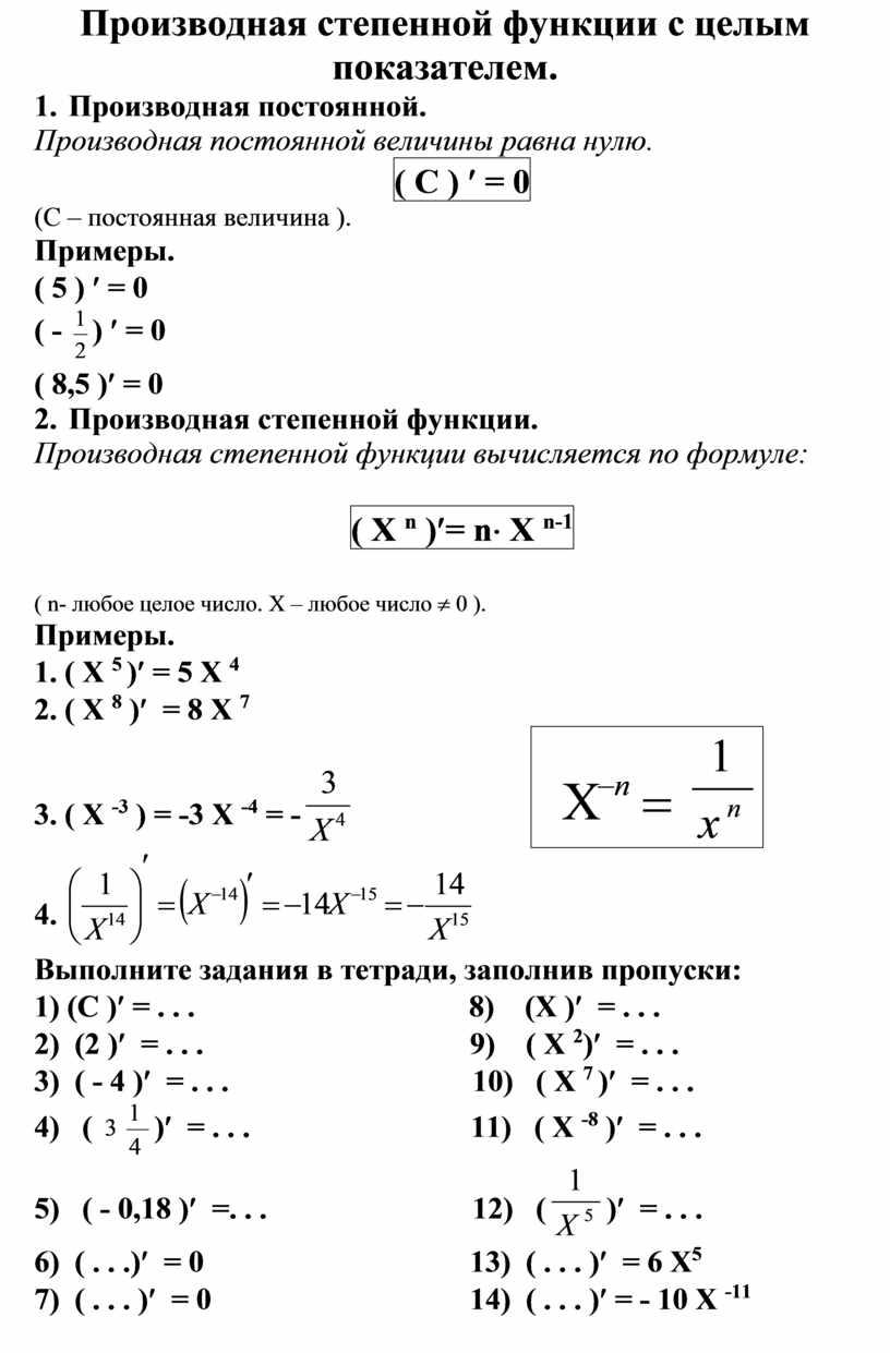 Производная степенной функции с целым показателем
