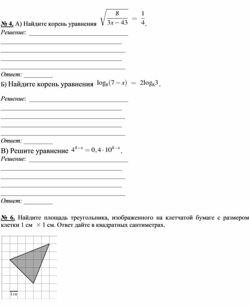 А) Найдите корень уравнения