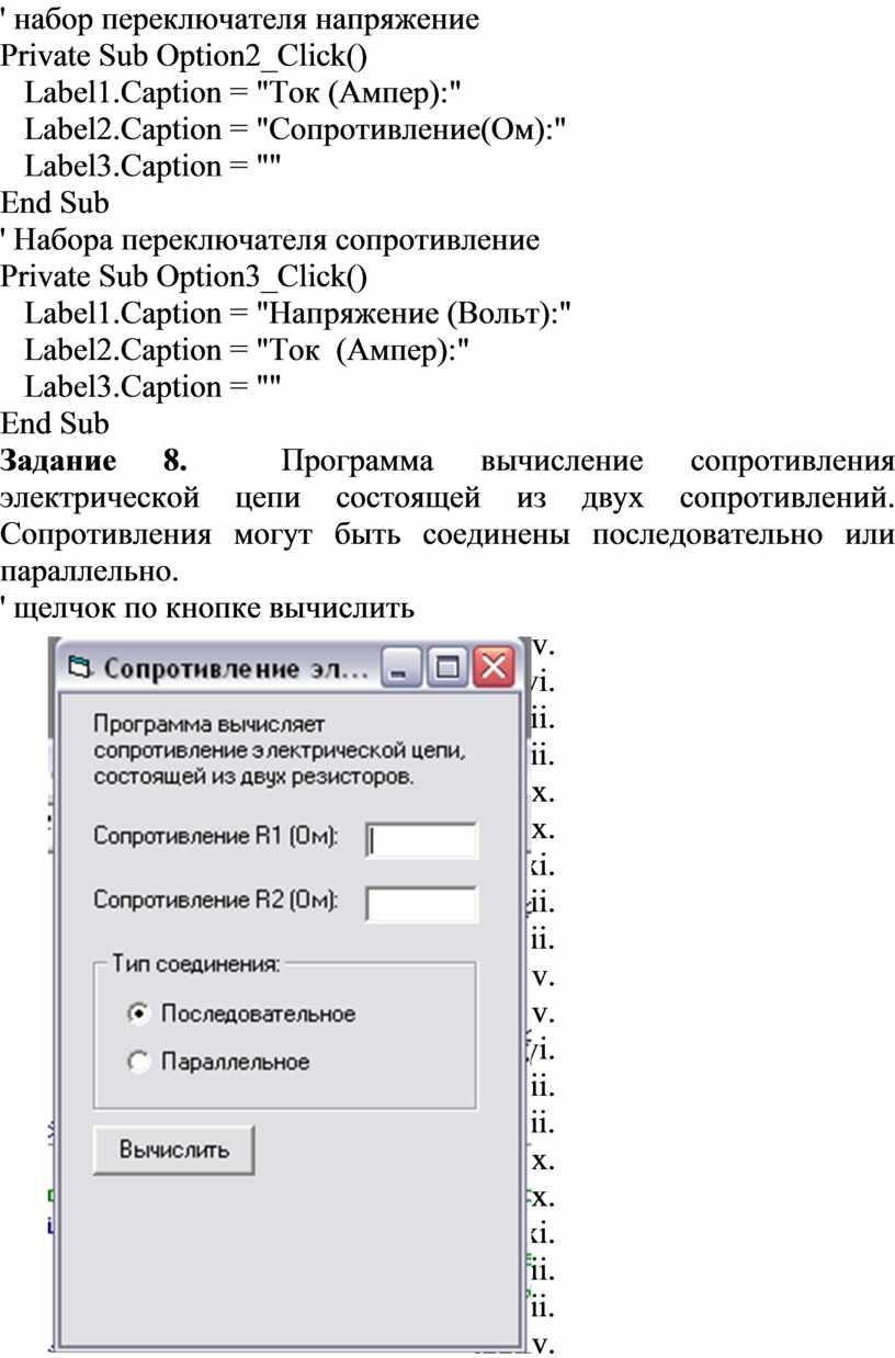 Private Sub Option2_Click()