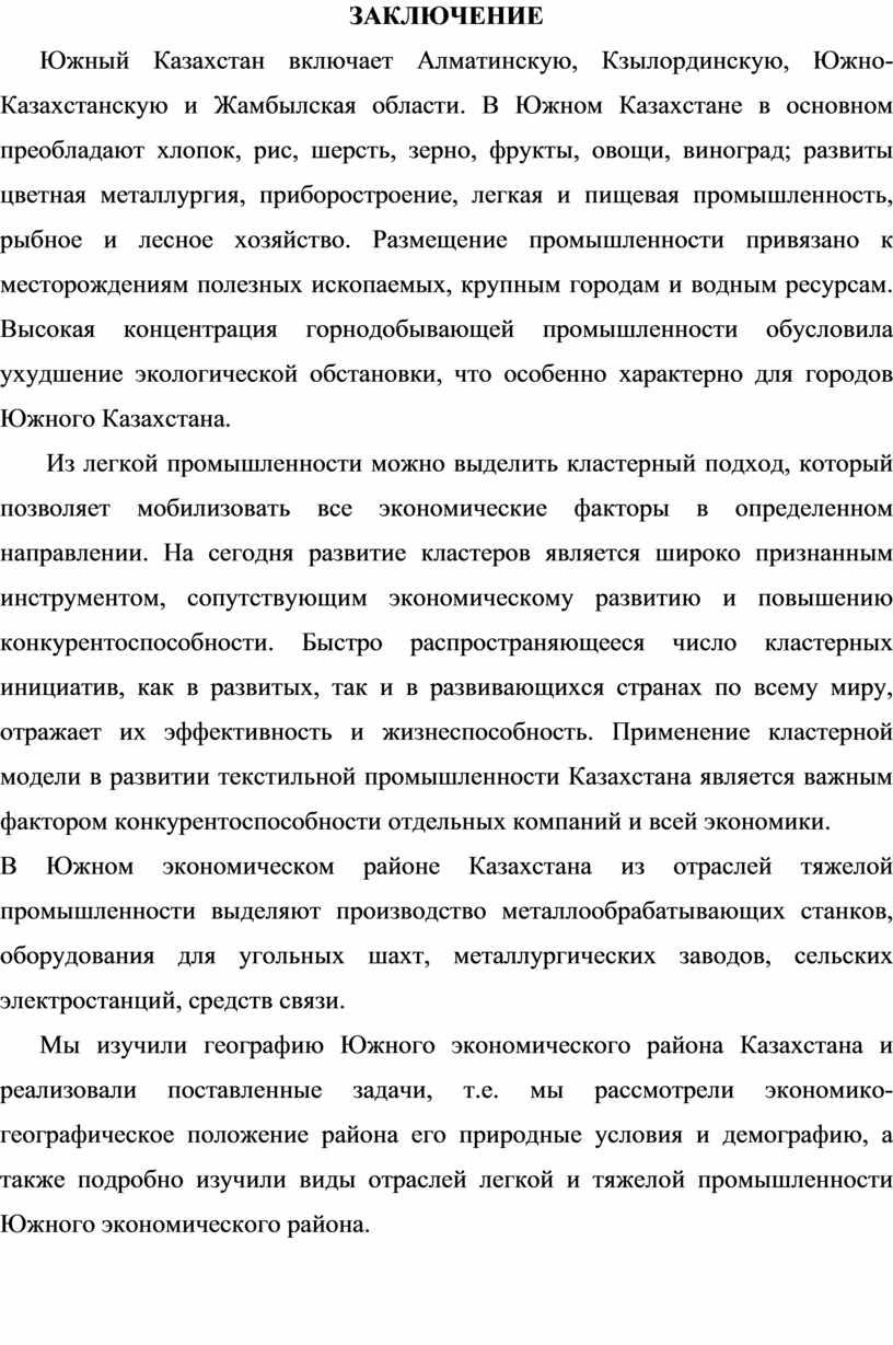 ЗАКЛЮЧЕНИЕ Южный Казахстан включает