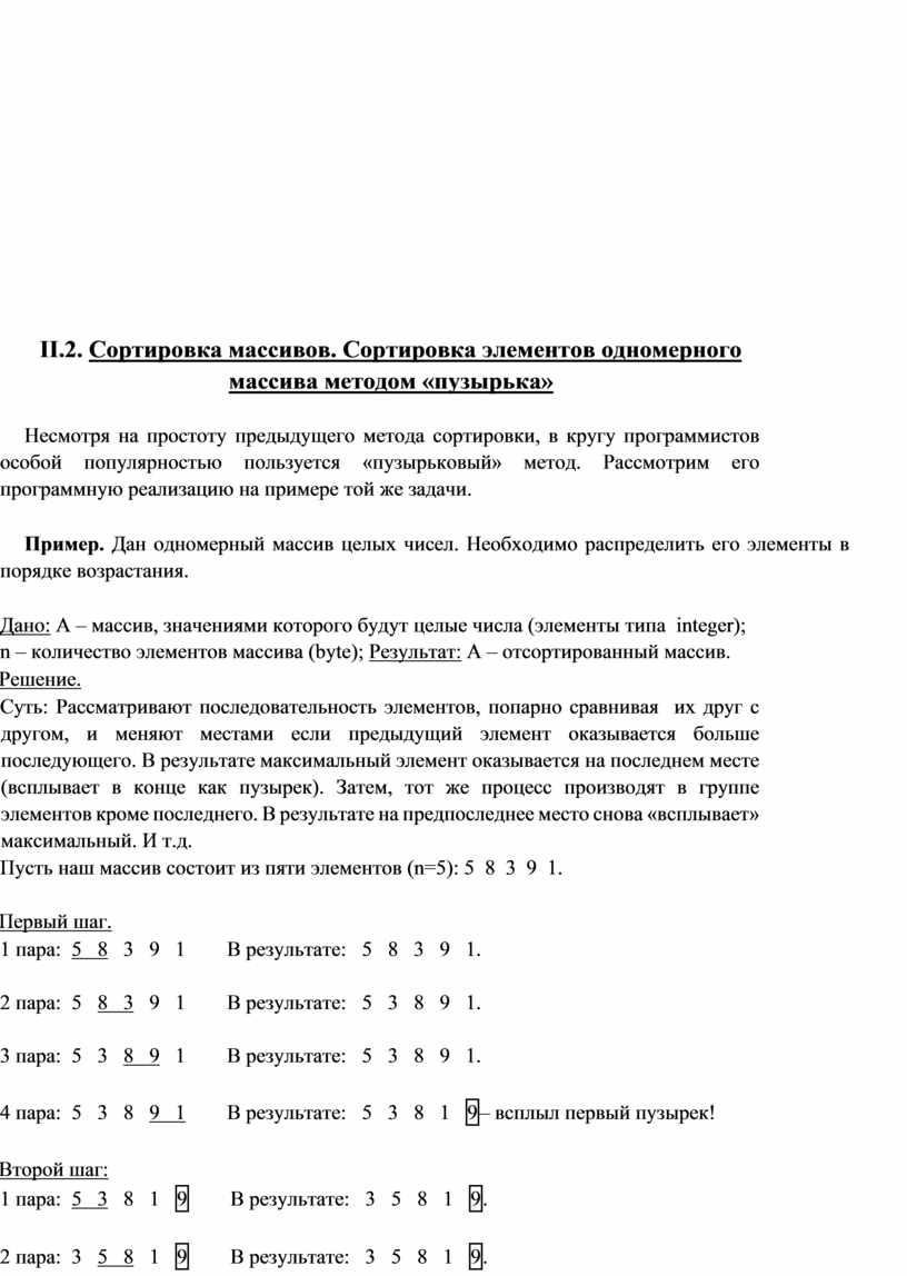 II.2. Сортировка массивов. Сортировка элементов одномерного массива методом «пузырька»