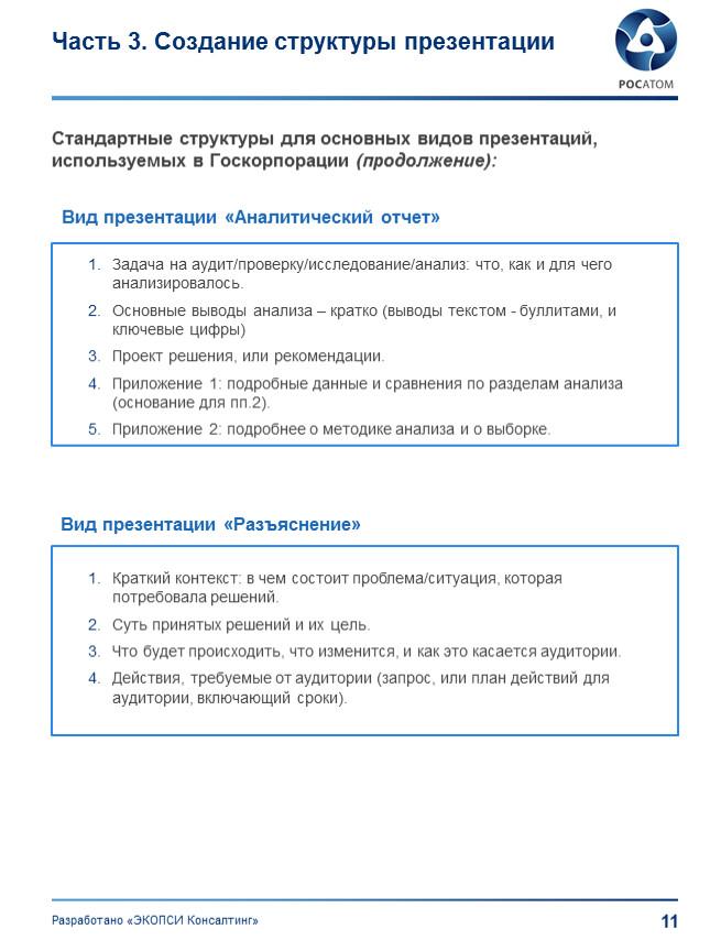 Вид презентации «Аналитический отчет»