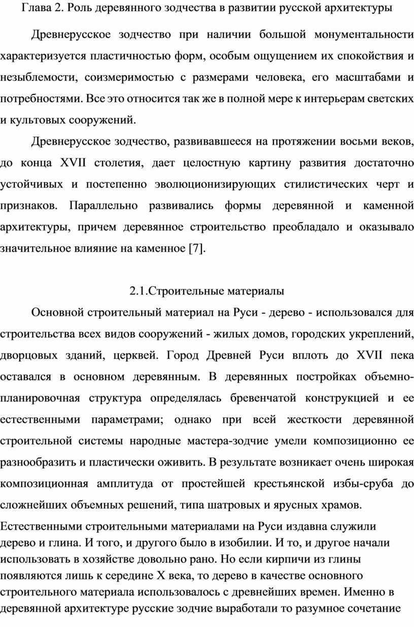 Глава 2. Роль деревянного зодчества в развитии русской архитектуры