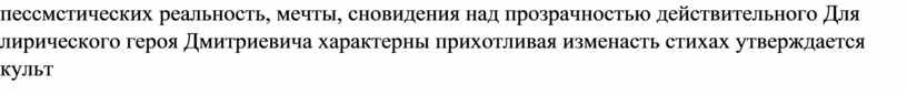 Для лирического героя Дмитриевича характерны прихотливая изменасть стихах утверждается культ