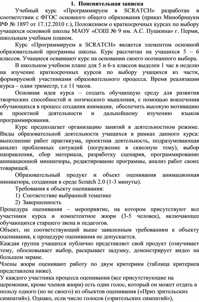 Пояснительная записка Учебный курс «Программируем в
