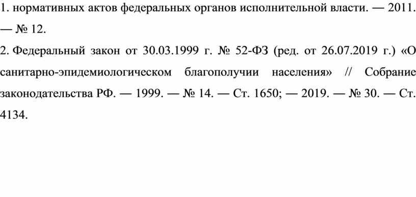 Федеральный закон от 30.03.1999 г