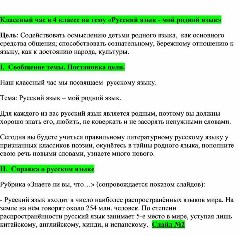 Классный час в 4 классе на тему «Русский язык - мой родной язык»
