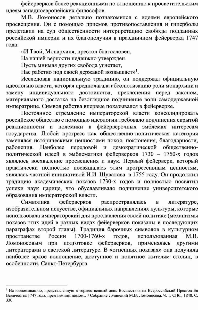 М.В. Ломоносов детально познакомился с идеями европейского просвещения