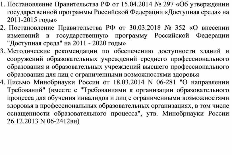 Постановление Правительства РФ от 15