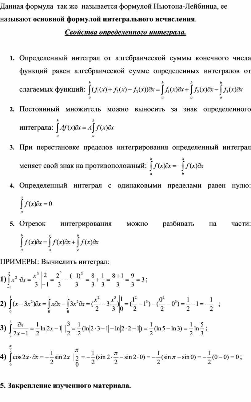 Данная формула так же называется формулой
