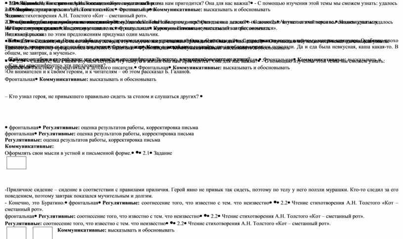 Можно ли А.Н. Толстого назвать внимательным писателем? –