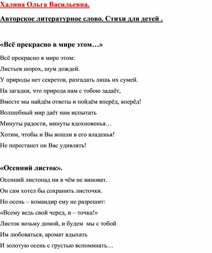 Халина Ольга Васильевна. Авторское литературное слово