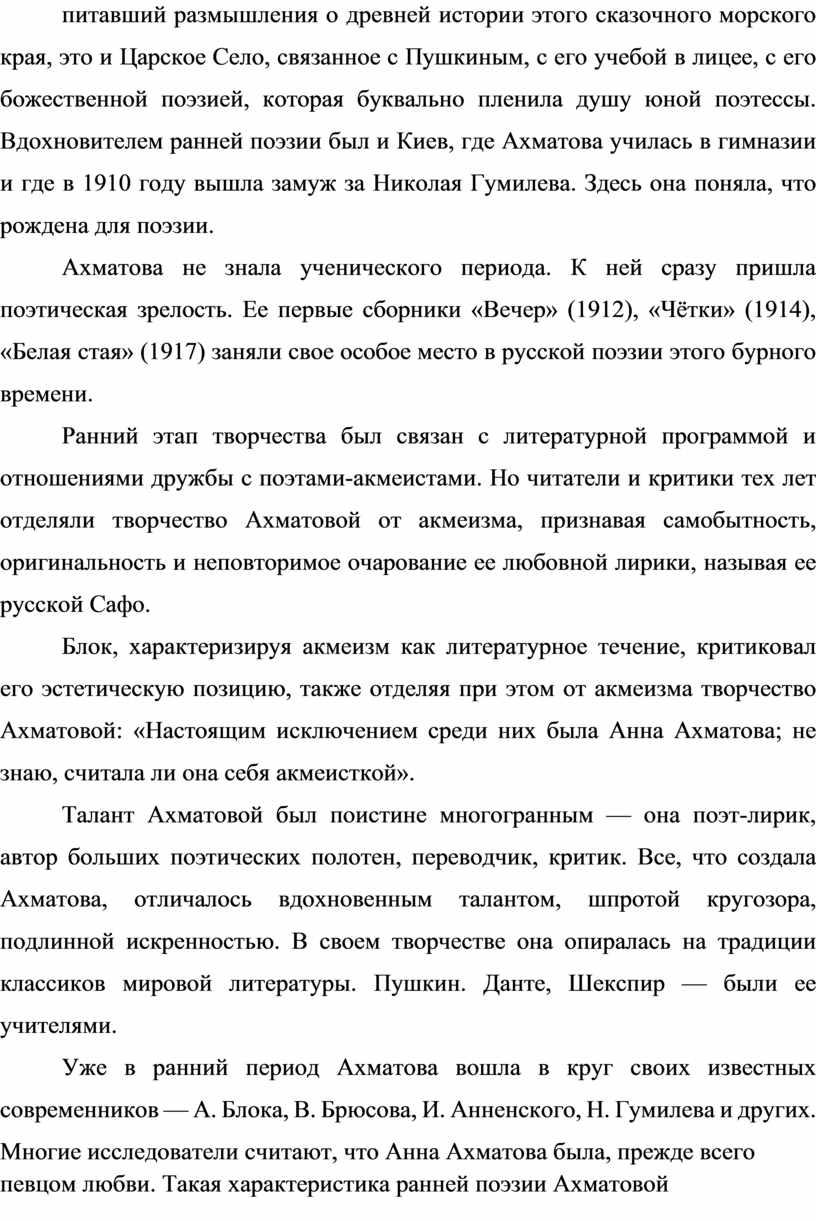 Царское Село, связанное с Пушкиным, с его учебой в лицее, с его божественной поэзией, которая буквально пленила душу юной поэтессы