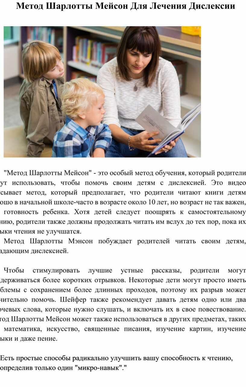 Метод Шарлотты Мейсон Для Лечения
