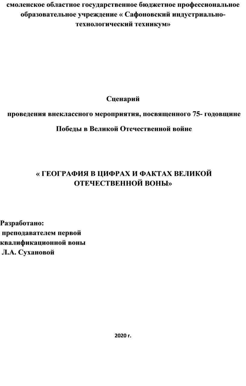 Сафоновский индустриально-технологический техникум»