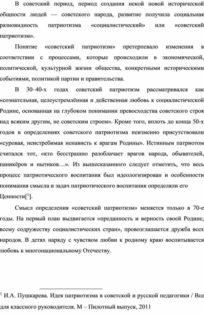 В советский период, период создания некой новой исторической общности людей — советского народа, развитие получила социальная разновидность патриотизма «социалистический» или «советский патриотизм»