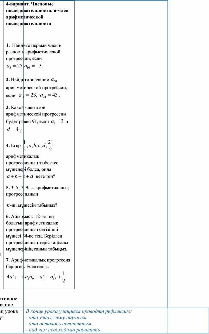 Числовые последовательности. n-член арифметической последовательности 1