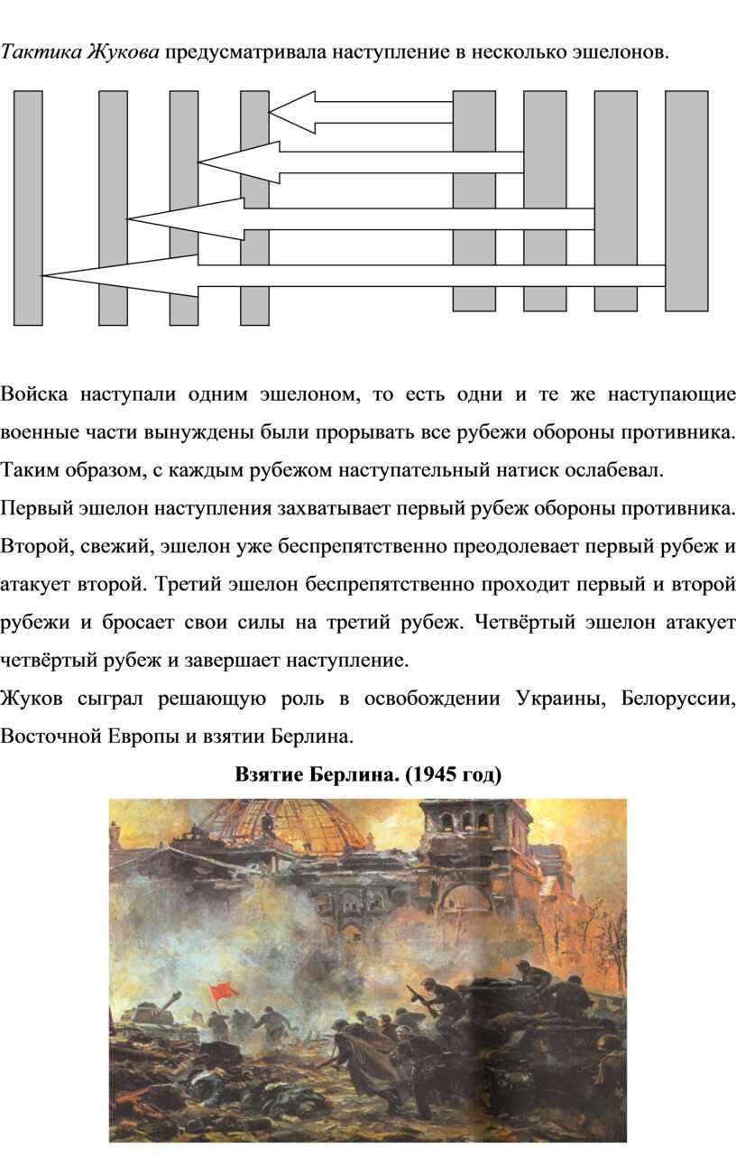 Тактика Жукова предусматривала наступление в несколько эшелонов
