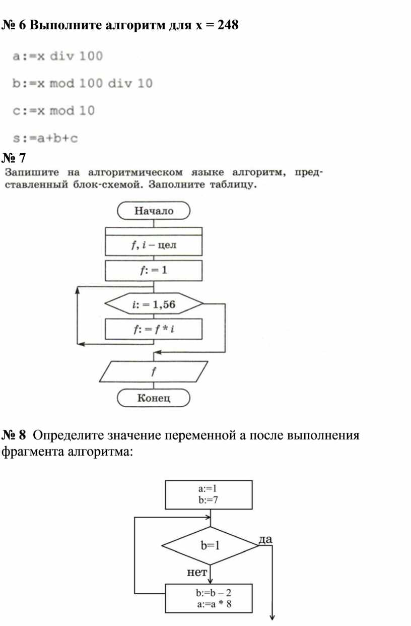 Выполните алгоритм для х = 248 № 7 № 8