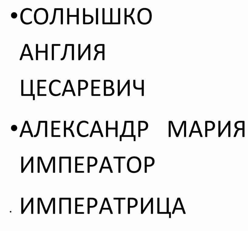 СОЛНЫШКО АНГЛИЯ ЦЕСАРЕВИЧ •